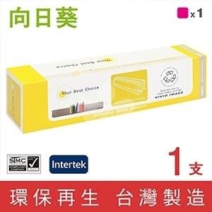 向日葵 for Fuji Xerox DocuPrint C2090FS / C525A (CT200651) 紅色環保碳粉匣