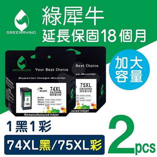 綠犀牛 for HP NO.74XL+NO.75XL / 1黑1彩超值組 (CB336WA+CB338WA) 高容量環保墨水匣