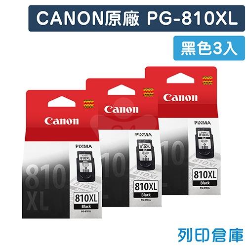 CANON PG-810XL / PG810XL 原廠黑色高容量墨水匣(3黑)