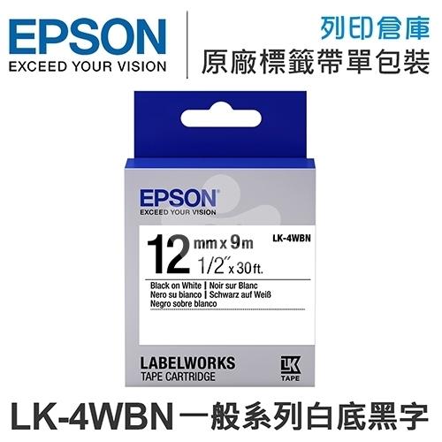 EPSON C53S654401 LK-4WBN 一般系列白底黑字標籤帶(寬度12mm)