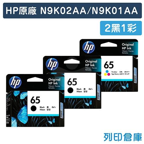 HP N9K02AA + N9K01AA (NO.65) 原廠墨水匣超值組 (2黑1彩)