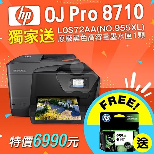 【獨家送墨水】HP Officejet Pro 8710 頂級商務事務機 送 L0S72AA (NO.955XL) 原廠黑色高容量墨水匣