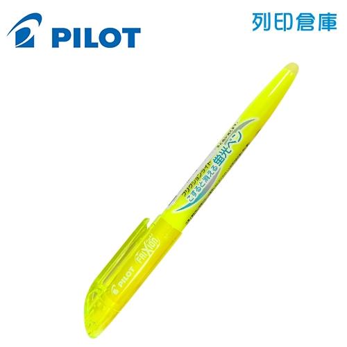 PILOT 百樂 SFL-10SL-Y 黃色 魔擦螢光筆 1支