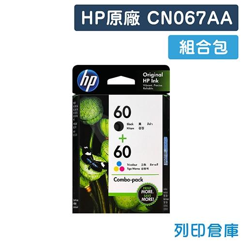 HP CN067AA (NO.60) 原廠墨水匣組合包(1黑1彩)