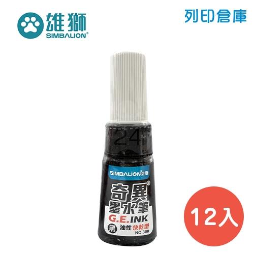 SIMBALION 雄獅 NO.300 黑色奇異墨水筆 (斜頭) 12入/盒