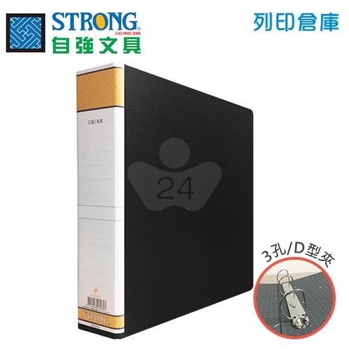 STRONG 自強 D15 三孔夾-黑 1本