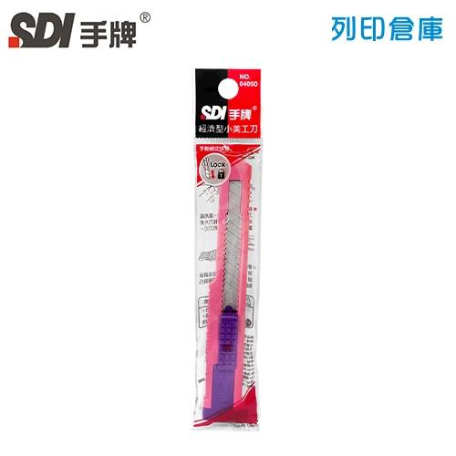 SDI 手牌 經濟型小美工刀 0405D / 支 (隨機)