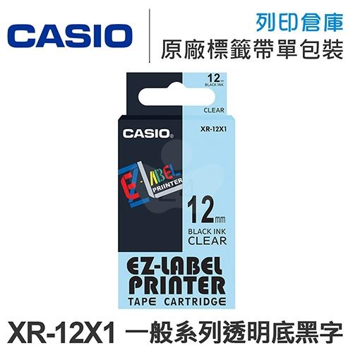 CASIO XR-12X1 一般系列透明底黑字標籤帶(寬度12mm)