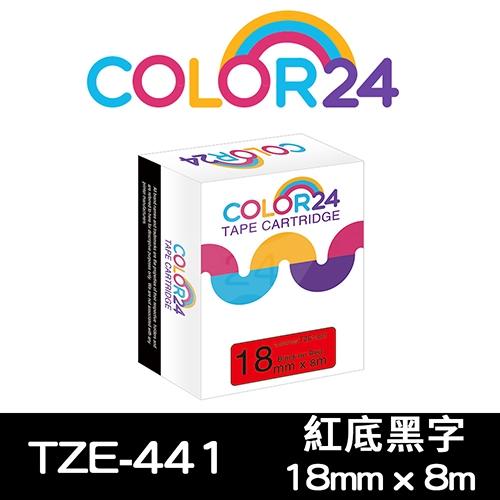 【COLOR 24】for Brother TZ-441 / TZE-441 紅底黑字相容標籤帶(寬度18mm)