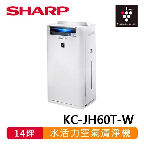 【SHARP 夏普】14坪 水活力空氣清淨機 KC-JH60T-W