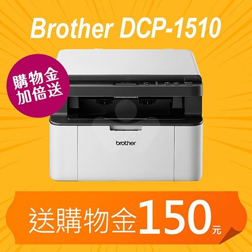 【購物金加倍送150變300元】Brother DCP-1510 黑白雷射複合機