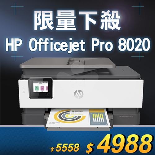 【限量下殺20台】HP OfficeJet Pro 8020 多功能事務機