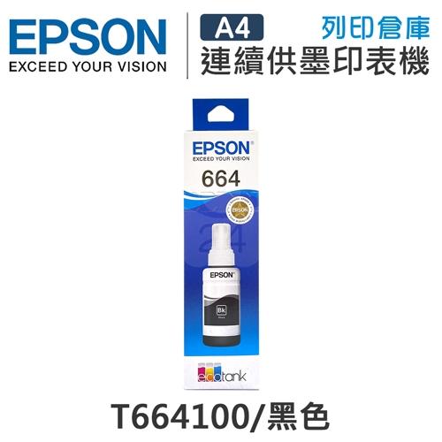EPSON T664100 原廠黑色盒裝墨水
