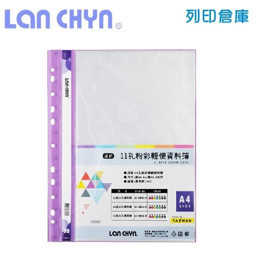 連勤 LC-383-0 PE 11孔資料簿 A4/30內頁-紫色1本