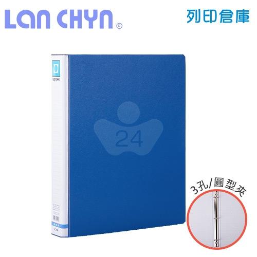 連勤 LC-740 B 1吋三孔圓型有耳夾 紙質資料夾-藍色1本