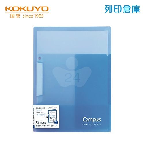 【日本文具】KOKUYO 國譽 Campus反摺便利展開型A4文件夾- 藍色1本