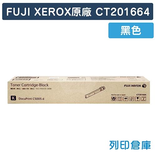 Fuji Xerox DocuPrint C5005d (CT201664) 原廠黑色碳粉匣