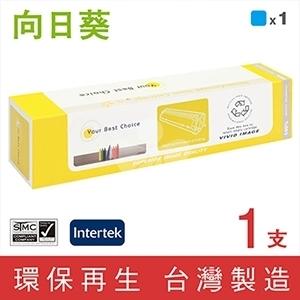 向日葵 for Fuji Xerox DocuPrint C2090FS / C525A (CT200650) 藍色環保碳粉匣