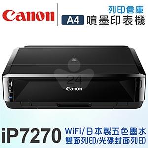 Canon PIXMA iP7270 無線光碟印相機