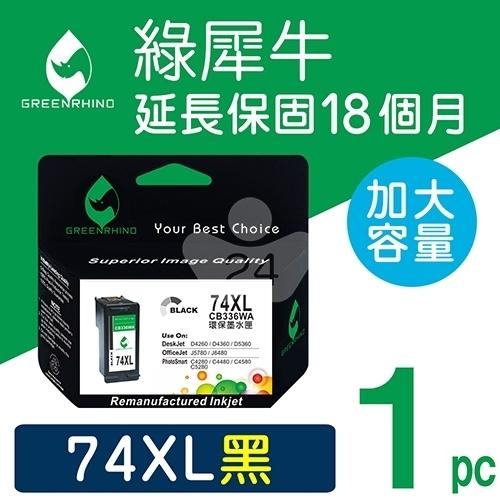 綠犀牛 for HP NO.74XL (CB336WA) 黑色高容量環保墨水匣