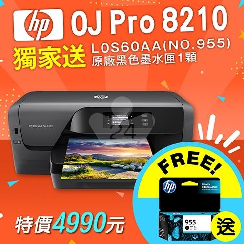 【獨家送墨水】HP Officejet Pro 8210 雲端無線印表機 送 L0S60AA (NO.955) 原廠黑色墨水匣