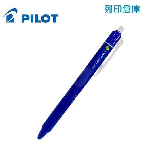 PILOT 百樂 LFBK-23EF-L 藍色 0.5 按鍵魔擦鋼珠筆 / 擦擦筆 1支
