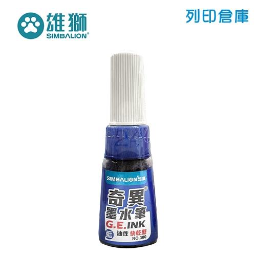 SIMBALION 雄獅 NO.300 藍色奇異墨水筆 (斜頭) 1支
