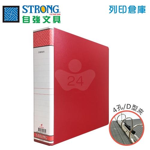 STRONG 自強 D15F D型無耳四孔夾-紅 1本