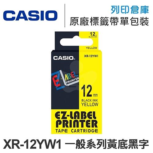 CASIO XR-12YW1 一般系列黃底黑字標籤帶(寬度12mm)