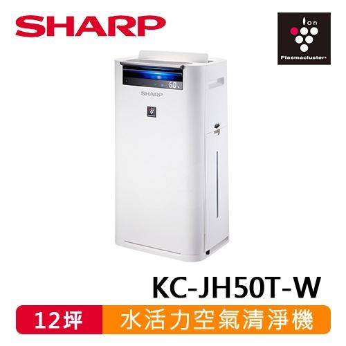 【SHARP 夏普】12坪 水活力空氣清淨機 KC-JH50T-W