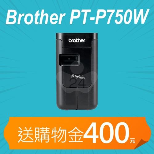 【加碼送購物金500元】Brother PT-P750W 無線電腦連線標籤列印機