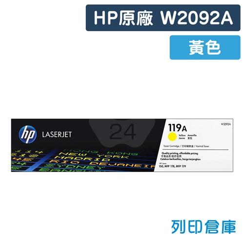 HP W2092A (119A) 原廠黃色碳粉匣