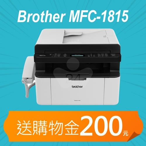 【購物金加倍送400變800元】Brother MFC-1815 黑白雷射傳真複合機