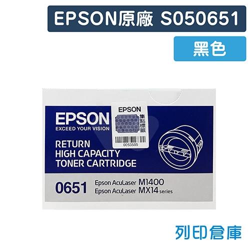 EPSON S050651 原廠高容量黑色碳粉匣