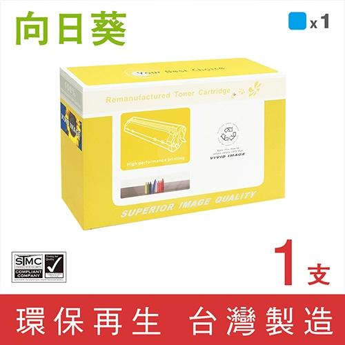向日葵 for HP CE341A (651A) 藍色環保碳粉匣