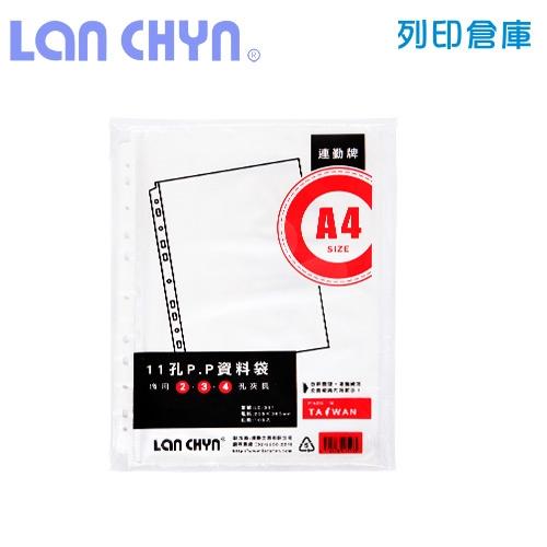 連勤 LC-011-1 A4 11孔透明資料袋內頁 100入/包