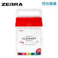 【日本文具】ZEBRA 斑馬 CLICKART 按壓式水性筆套裝 36色/組