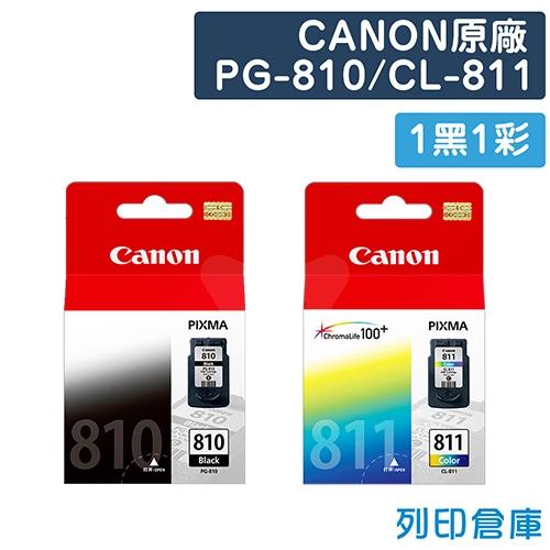 CANON PG-810 + CL-811 原廠墨水超值組(1黑1彩)