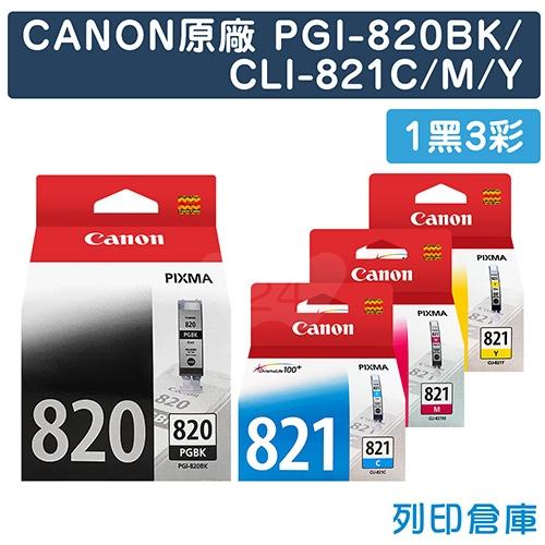 CANON PGI-820BK + CLI-821C/M/Y 原廠墨水匣超值組(1黑3彩)