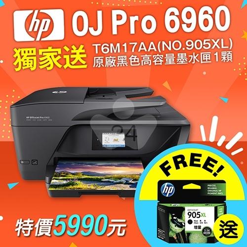 【獨家送墨水】HP Officejet Pro 6960 雲端無線多功傳真複合機 送 T6M17AA (NO.905XL) 原廠黑色高容量墨水匣