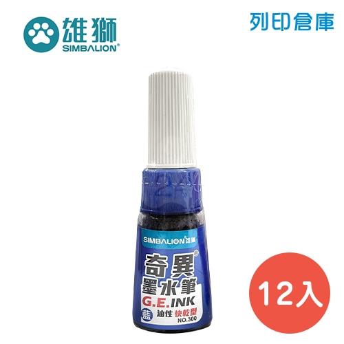 SIMBALION 雄獅 NO.300 藍色奇異墨水筆 (斜頭) 12入/盒