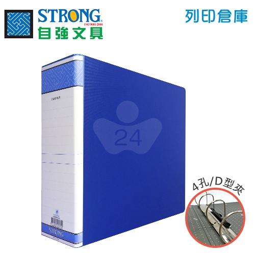 STRONG 自強 D20F D型無耳四孔夾-藍 1本