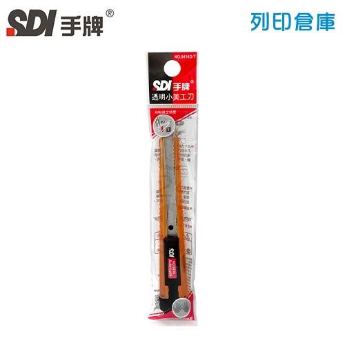 SDI 手牌 NO.0416D-T 透明小美工刀 1支 (隨機)