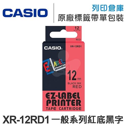 CASIO XR-12RD1 一般系列紅底黑字標籤帶(寬度12mm)