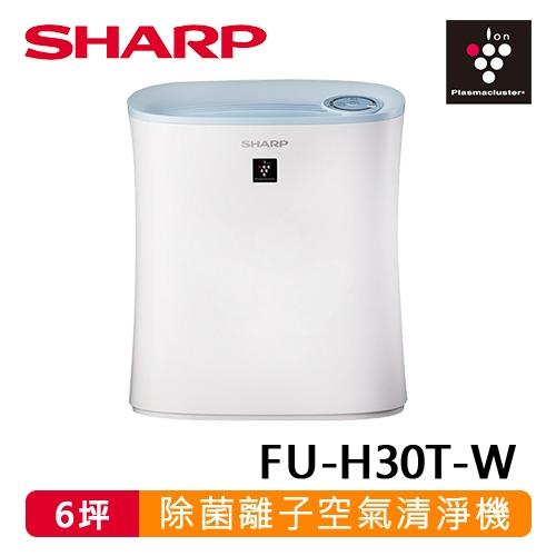 【SHARP 夏普】6坪 除菌離子空氣清淨機 FU-H30T-W
