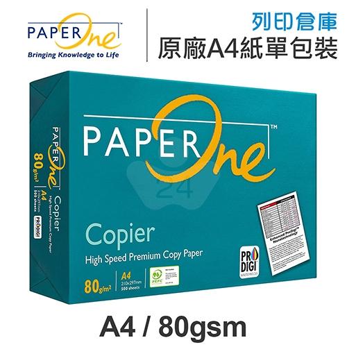 PAPER ONE 多功能影印紙 A4 80g (綠色包裝-單包)