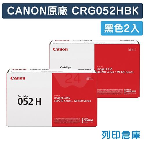 CANON CRG-052H BK / CRG-052HBK (052 H) 原廠黑色高容量碳粉匣超值組 (2黑)