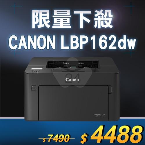 【限量下殺20台】Canon imageCLASS LBP162dw 黑白雷射印表機