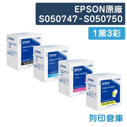 EPSON S050747~S050750 原廠碳粉匣組(1黑3彩)