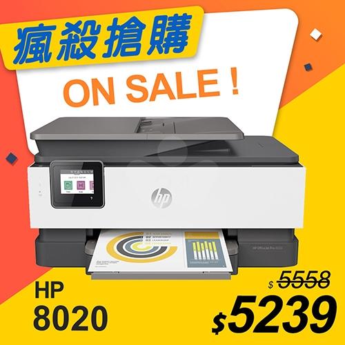 【瘋殺搶購】HP OfficeJet Pro 8020 多功能事務機